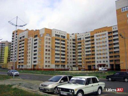 Мечта о собственной квартире в Тюмени станет реальнее.