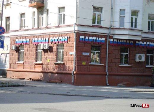 На офис Единой России напали