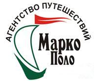 Агентство путешествий «Марко Поло» тюмень