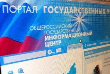 Госуслуги представят на выставке «Информационные технологии Тюменской области»