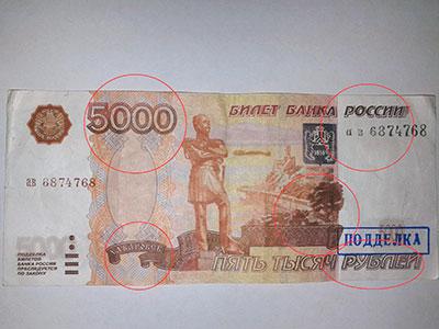 В Тюмени снова появились поддельные купюры 1000 и 5000 руб