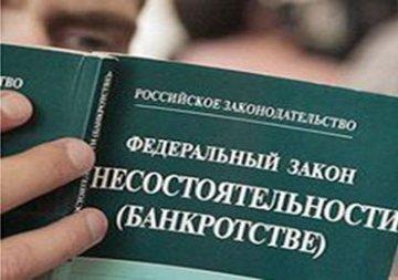 Завтра в Тюмени пройдет семинар «Ваш контрагент-банкрот. В чем опасность?»