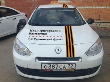 Тюменское такси «комфорт» поблагодарит ветеранов за победу