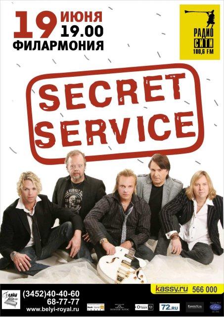 Скачать песню группа секрет сервис