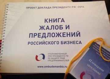 Бизнес подскажет Путину рецепты от экономических недугов