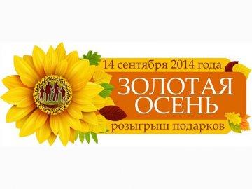 На фестивале «Золотая осень» разыграют 4 квартиры и 20 машин