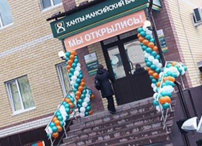 В Заводоуковске открылся новый многофункциональный офис Ханты-Мансийского банка