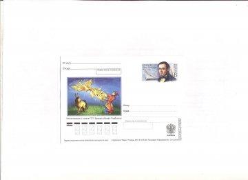 Выпущена почтовая карточка в честь 200-летнего юбилея Петра Ершова