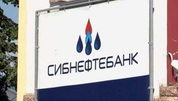Тюменский арбитражный суд принял решение о принудительной ликвидации «Сибнефтебанка»