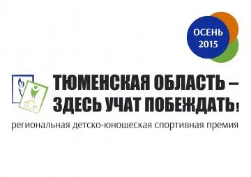 В Тюменской области учредили первую премию  за успехи в детско-юношеском спорте