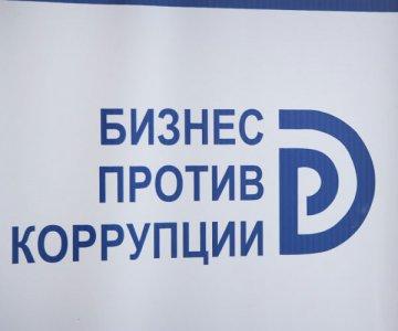 25 обращений рассмотрели члены тюменского ЦОП «Бизнес против коррупции»