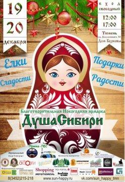 Тюменцев приглашают на благотворительную предновогоднюю ярмарку